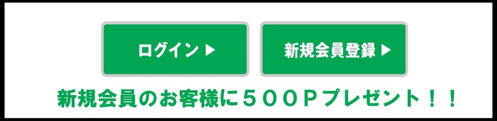 新規会員500ポイント20161010135122.jpg