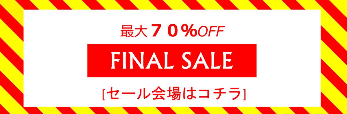 ファイナルSALE(70%off)201672917197.jpg