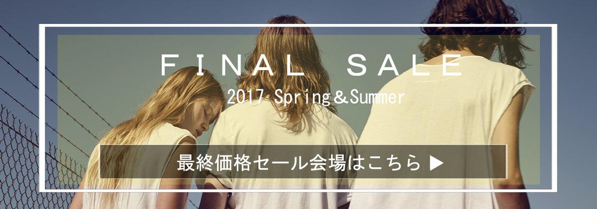 ファイナルSALE201784145053.jpg